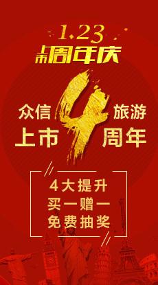 上市周年庆